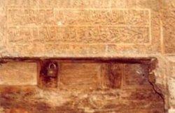Historical inscription on the entrance lintel